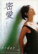 Milae - Japanese poster (xs thumbnail)
