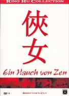 Xia nü - German Movie Cover (xs thumbnail)