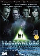 """The Triangle"" - Russian DVD cover (xs thumbnail)"