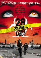 28 Weeks Later - Japanese DVD movie cover (xs thumbnail)