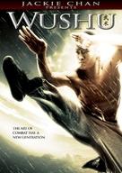 Wushu - DVD cover (xs thumbnail)