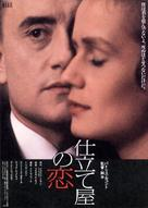 Monsieur Hire - Japanese VHS cover (xs thumbnail)