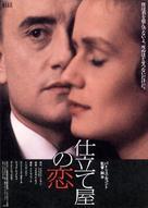 Monsieur Hire - Japanese VHS cover (xs thumbnail)