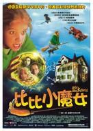 Bibi Blocksberg - Taiwanese Movie Poster (xs thumbnail)
