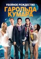 A Very Harold & Kumar Christmas - Russian DVD movie cover (xs thumbnail)