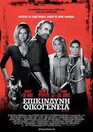 The Family - Greek Movie Poster (xs thumbnail)