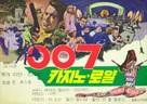 Casino Royale - South Korean Movie Poster (xs thumbnail)