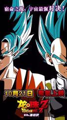 Doragon bôru Z: Fukkatsu no 'F' - Chinese Movie Poster (xs thumbnail)