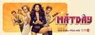 """""""Shameless"""" - Vietnamese Movie Poster (xs thumbnail)"""