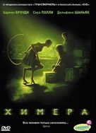 Splice - Russian DVD movie cover (xs thumbnail)