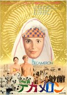 Il Decameron - Japanese Movie Poster (xs thumbnail)