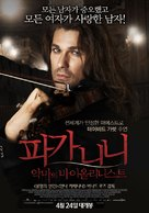 The Devil's Violinist - South Korean Movie Poster (xs thumbnail)