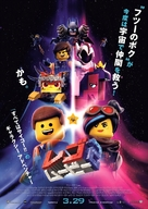 The Lego Movie 2: The Second Part - Japanese Movie Poster (xs thumbnail)
