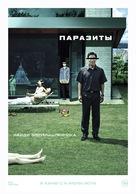 Parasite - Russian Movie Poster (xs thumbnail)