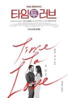 Playing It Cool - South Korean Movie Poster (xs thumbnail)