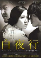 Baekyahaeng - Japanese Movie Poster (xs thumbnail)