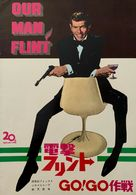 Our Man Flint - Japanese Movie Poster (xs thumbnail)