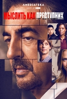 """Criminal Minds"" - Russian Movie Poster (xs thumbnail)"