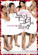 Nuga geunyeo-wa jasseulkka? - South Korean Movie Poster (xs thumbnail)