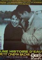 Une histoire d'eau - Japanese Movie Poster (xs thumbnail)