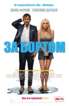 Overboard - Russian Movie Poster (xs thumbnail)