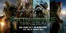 Teenage Mutant Ninja Turtles - Bulgarian Movie Poster (xs thumbnail)