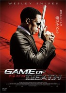 Game of Death - Japanese DVD cover (xs thumbnail)