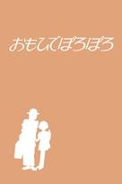 Omohide poro poro - Japanese DVD cover (xs thumbnail)