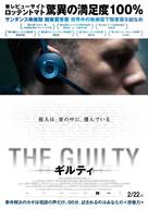 Den skyldige - Japanese Movie Poster (xs thumbnail)