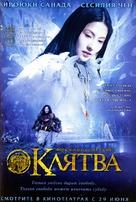Wu ji - Russian poster (xs thumbnail)