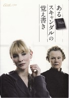 Notes on a Scandal - Japanese Movie Cover (xs thumbnail)