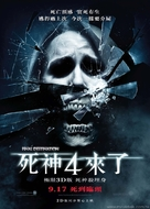 The Final Destination - Hong Kong Movie Poster (xs thumbnail)