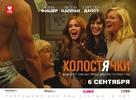 Bachelorette - Russian Movie Poster (xs thumbnail)