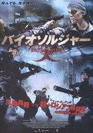 Paragraf 78, Punkt 1 - Japanese poster (xs thumbnail)