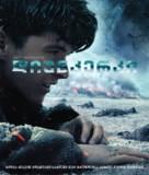 Dunkirk - Georgian Movie Cover (xs thumbnail)