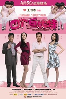 Si ge qiu bi te - Chinese Movie Poster (xs thumbnail)