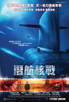 Le chant du loup - Hong Kong Movie Poster (xs thumbnail)