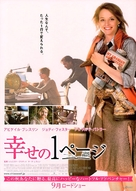 Nim's Island - Japanese Movie Poster (xs thumbnail)