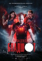 Bloodshot - Ukrainian Movie Poster (xs thumbnail)