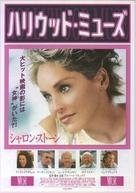The Muse - Japanese Movie Poster (xs thumbnail)