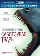 Razortooth - Russian Movie Cover (xs thumbnail)