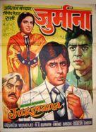 Jurmana - Indian Movie Poster (xs thumbnail)