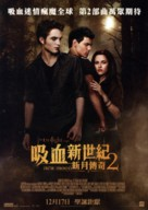 The Twilight Saga: New Moon - Hong Kong Movie Poster (xs thumbnail)