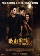 The Twilight Saga: New Moon - Hong Kong Movie Poster (xs thumbnail)