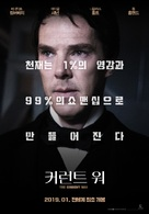 The Current War - South Korean Movie Poster (xs thumbnail)