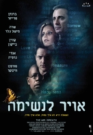 The Air I Breathe - Israeli poster (xs thumbnail)