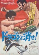 That Man Bolt - Japanese Movie Poster (xs thumbnail)