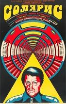 Solyaris - Soviet Movie Poster (xs thumbnail)
