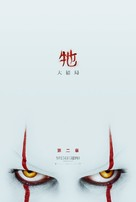 It: Chapter Two - Taiwanese Movie Poster (xs thumbnail)