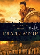 Gladiator - Russian Movie Poster (xs thumbnail)